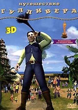 Путешествие Гулливера / Gulliver's Travel (Анита Юдип / Anita Udeep) [2005 г., мультфильм, DVDRip] MVO