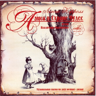 [Детская] Льюис Кэрролл - Алиса в Стране Чудес, 2CD, APE, (tracks), 1976, lossless