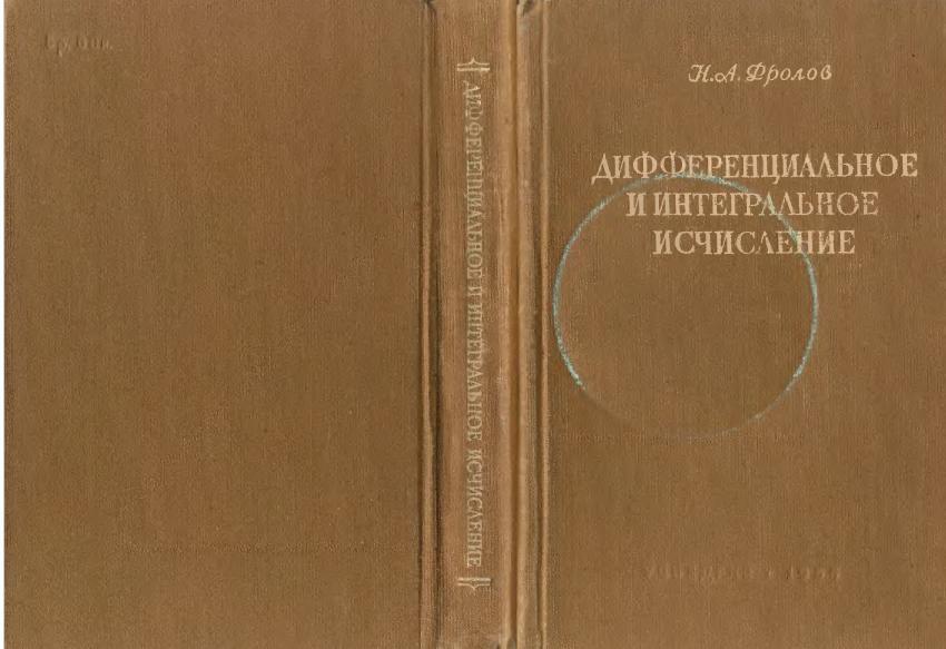 Фролов Н.А. - Дифференциальное и интегральное исчисление 1955, DjVu.