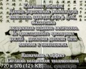 Даосская гимнастика цигун для органов чувств и развития экстрасенсорных способностей (2008) DVDRip