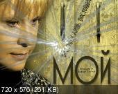 Мой (2009) DVD5