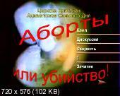 Уроки по профилактике алкоголизма, наркомании, беспорядочных половых отношений и абортов (2006, DVD5)
