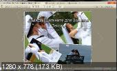 LumaPix FotoFusion 4.5 Build 66264 Extreme Edition (2014) ���������� + �����������