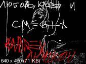 Андрей Новиков - Любовь, Кровь и Смерть [Fantasy, 2008, HTML]