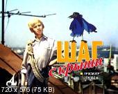 Шаг с крыши 1970  -